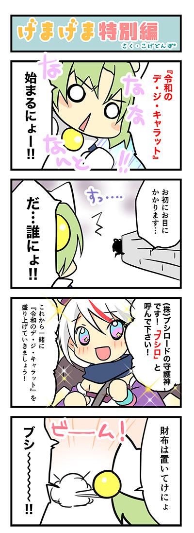 ブシロちゃん初登場!「げまげま」特別編公開!