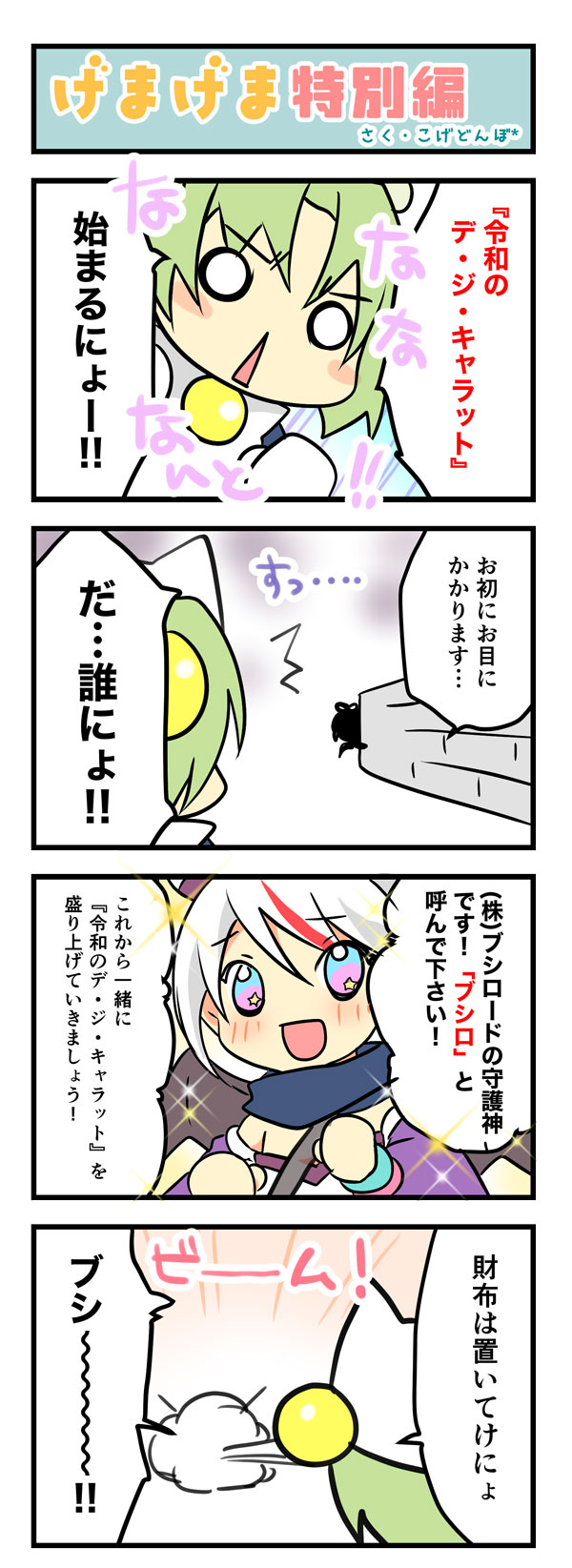 げまげま特別編(ブシロちゃん初登場!)