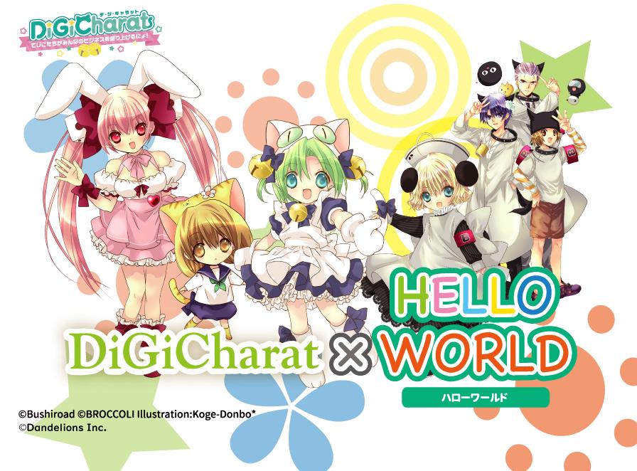 【ライセンスフリー企画】プログラミングカード「HELLO WORLD」とのコラボ決定!