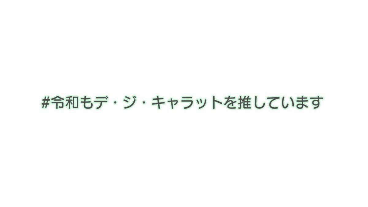 推し活応援週間!「#令和もデ・ジ・キャラットを推しています」で投稿しよう!