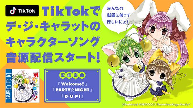 TikTokでデ・ジ・キャラットのキャラクターソング音源配信がスタート!